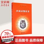 西顿动物故事 广西师范大学出版社