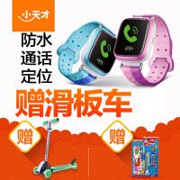 小天才电话手表Y02 防水版 顺丰发货 儿童智能手表360度安全防护 学生定位通话手环手机 礼物礼品