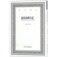 嵩洛访碑日记 浙江人民美术出版社