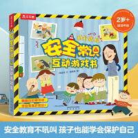 乐乐趣3D立体书安全常识互动游戏书儿童绘本2-3岁启蒙早教绘本硬壳精装幼儿安全教育幼儿园书宝宝学会自我保护意识系列绘本