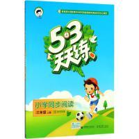 小儿郎 5・3天天练小学同步阅读.3年级.上册 首都师范大学出版社