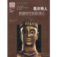 【二手9成新】凯尔特人:铁器时代的欧洲人
