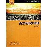【旧书二手书8成新】西方经济学原理第二版第2版 丁卫国 谢玉梅 格致出版社 97875432231