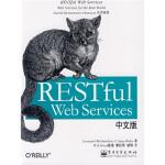 RESTful Web Services中文版 [美] 理查森(Richardson L.),徐涵,李红军,胡伟 等