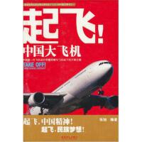 【新书店正版】起飞,中国大飞机,张旭,成都时代出版社9787807055952
