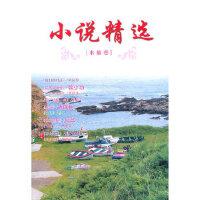 小说精选(水仙卷),刘庆邦,内蒙古人民出版社9787204107032