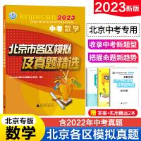 北京市各区模拟及真题精选数学中考 2020新课标版