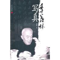 季羡林写真 专著 蔡德贵著 ji xian lin xie zhen 9787801704658 当代中国出版社 蔡德贵