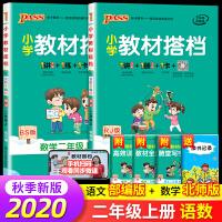 小学教材搭档二年级上册语文人教部编版数学北师大版