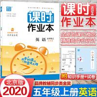 课时作业本五年级上册英语 北京版