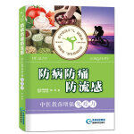 防病防痛防流感