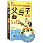 父与子全集:口袋书 --- 彩色英汉双语、有声点读视频版绘本 白金版