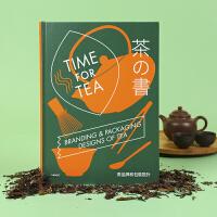 茶之书 茶品牌和包装设计 精选茶叶品牌形象与包装设计案例分析解读 平面设计书籍
