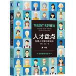 人才盘点:创建人才驱动型组织(第2版) 李常仓 赵实 机械工业出版社 9787111594864