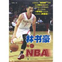 林书豪与NBA 9787532146925