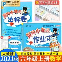 黄冈小状元六年级上数学 2020秋人教版黄冈达标卷作业本