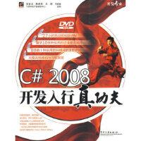 C# 2008 开发入行真功夫(含光盘),余金山,电子工业出版社9787121080562