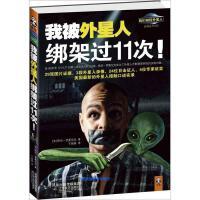 我被外星人绑架过11次[美]斯坦-罗曼尼克【稀缺旧书】