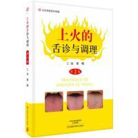 上火的舌诊与调理(第2版) 梁嵘 主编