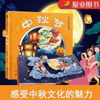 【中秋节】 节日立体翻翻书绘本 乐乐趣童书