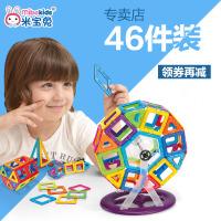 磁力片46件装 百变提拉积木益智儿童玩具构建片磁性积木