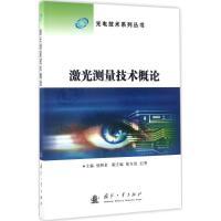 激光测量技术概论 国防工业出版社
