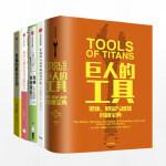 五本书让你捕捉幸福(套装共5册)巨人的工具+当神来敲我的门+幸福的人为何都选白沙发+幸福的最小行动 中信出版社图书