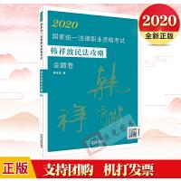 司法考试2020 2020国家统一法律职业资格考试韩祥波民法攻略・金题卷