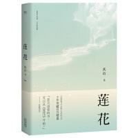 莲花 庆山/安妮宝贝 天津人民出版社
