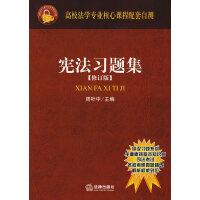 宪法习题集(修订版)