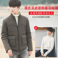 冬季新款韩版修身羽绒服男短款立领外套休闲学生潮流帅气加厚