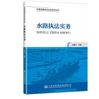 人民交通:交通运输执法实务系列丛书――水路执法实务