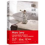 【新书 正版现货】假如这是真的马克・李维 引领法国阅读潮流的当代爱情小说外国随笔奥斯卡影后瑞茜威瑟斯彭本色出演畅销书