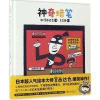 神奇蜡笔 (日本)宫西达也 文图;王志庚 译