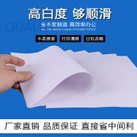 得力a4打印复印纸70g单包500张白纸 a4纸办公用品打印白纸复印纸a4复印纸a480g草稿纸a4纸一包学生用