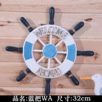 地中海装饰品挂件幼儿园教室墙面海洋风格木舵救生圈卧室房间壁饰