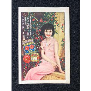 民国时期 虎标永安堂《万金油》美女广告宣传画一枚(绘有民国影星徐来)
