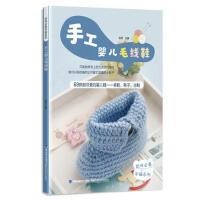 正版-H-手工婴儿毛线鞋 张翠 9787533552299 福建科技出版社