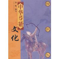 中华弓箭文化【正版书籍,达额立减】