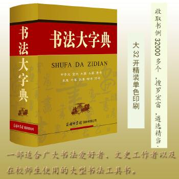 书法大字典精选32000余个名家经典书例,纵观3000多年汉字书法艺术之流变
