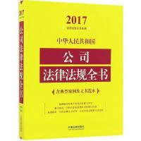 中华人民共和国公司法律法规全书:含典型案例及文书范本(2017年版) 中国法制出版社 编