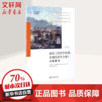 曼昆《经济学原理(第7版):宏观经济学分册》习题解答 (美)萨拉・科斯格雷夫(Sarah Cosgrove) 著;陈宇峰
