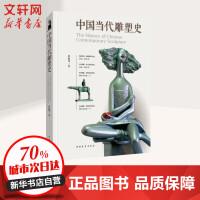中国当代雕塑史 中国青年出版社