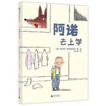 阿诺去上学 正版书籍 限时抢购 当当低价 团购更优惠 13521405301 (V同步)