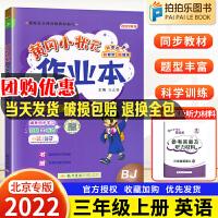 黄冈小状元作业本三年级上册英语北京版同步练习册