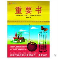 预售 正版 重要书 蒲蒲兰绘本馆(精装) 0-2-3-6岁儿童绘本图书 儿童读物幼儿绘本书籍 0-3岁幼儿绘本 宝宝启