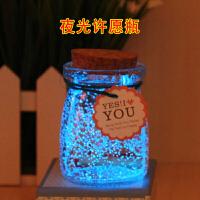 装星星的瓶子星星瓶许愿瓶荧光瓶夜光瓶折星星纸星星管发光的瓶情人节礼物