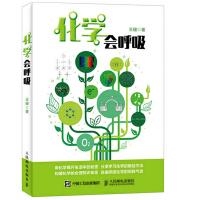 化学会呼吸,王耀,人民邮电出版社9787115396853