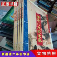 【二手9成新】唐宋八大家全集(全六册)2002年不详吉林摄影出版社