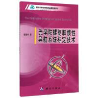光学陀螺捷联惯性导航系统标定技术【正版图书,达额立减】